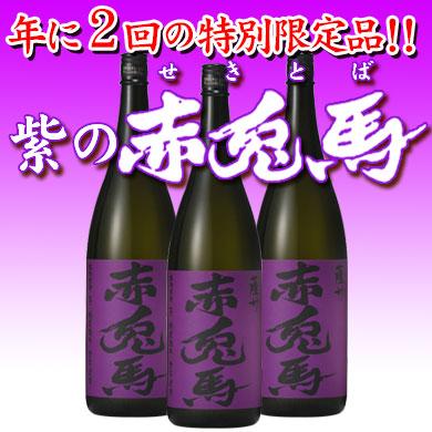 当店売り上げナンバーワン!!年2回の特別限定品「紫の赤兎馬」