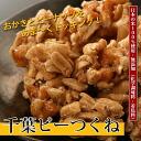 Chiba pea balls 130 g