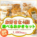 Choose from rice crackers 4 bag set