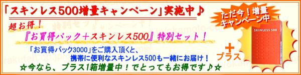 ただ今 キャンペーン中!『お買得パック+スキンレス500(6コ入)』セットキャンペーン♪