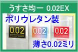 ウレタンコンドーム「うすさ均一0.02EX」