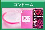 「コンドーム」商品一覧