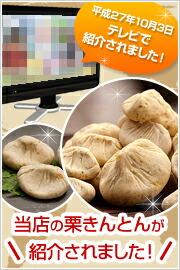 平成27年10月3日テレビで紹介されました!