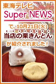 東海テレビスーパーニュースで紹介されました!