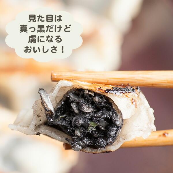 琉球島餃子(イカスミ)拡大