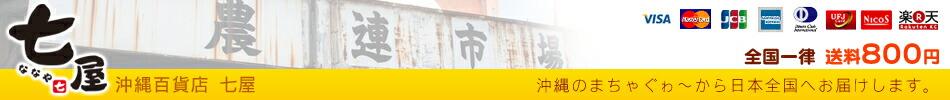 沖縄百貨店七屋