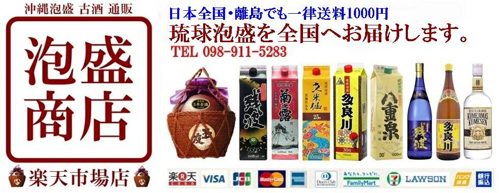 泡盛通販 泡盛商店:沖縄お土産・泡盛販売