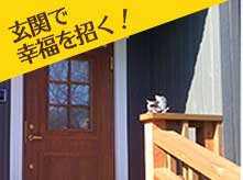 玄関にシーサーを置いて、幸福を招きましょう!