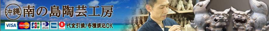 沖縄南の島陶芸工房:陶芸家 大岩浩章の渾身のシーサー、龍 表札、洗面鉢を沖縄の陶器工房から