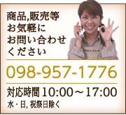 沖縄南の島陶芸工房へのお問い合わせ:098-957-1776