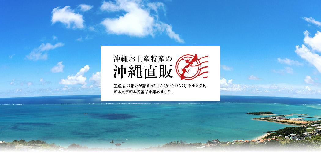 沖縄お土産特産の沖縄直販
