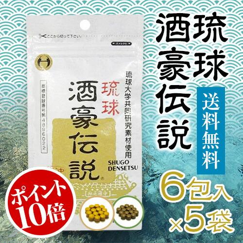琉球酒豪伝説『6包』×5袋入り