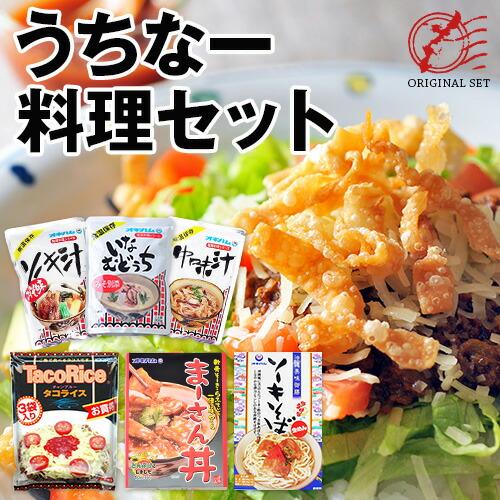 沖縄直販オリジナルお土産セット《うちなー料理セット》