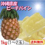 沖縄県産ピーチパイン1kg