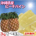 沖縄県産ピーチパイン2kg