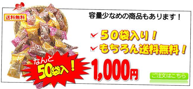 ちんすこう・50袋入り1000円ポッキリのご購入はこちら