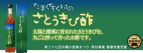 さとうきび酢トップ画像