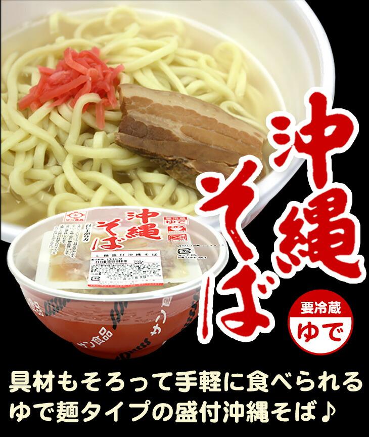 沖縄そば(カップ麺)1人前