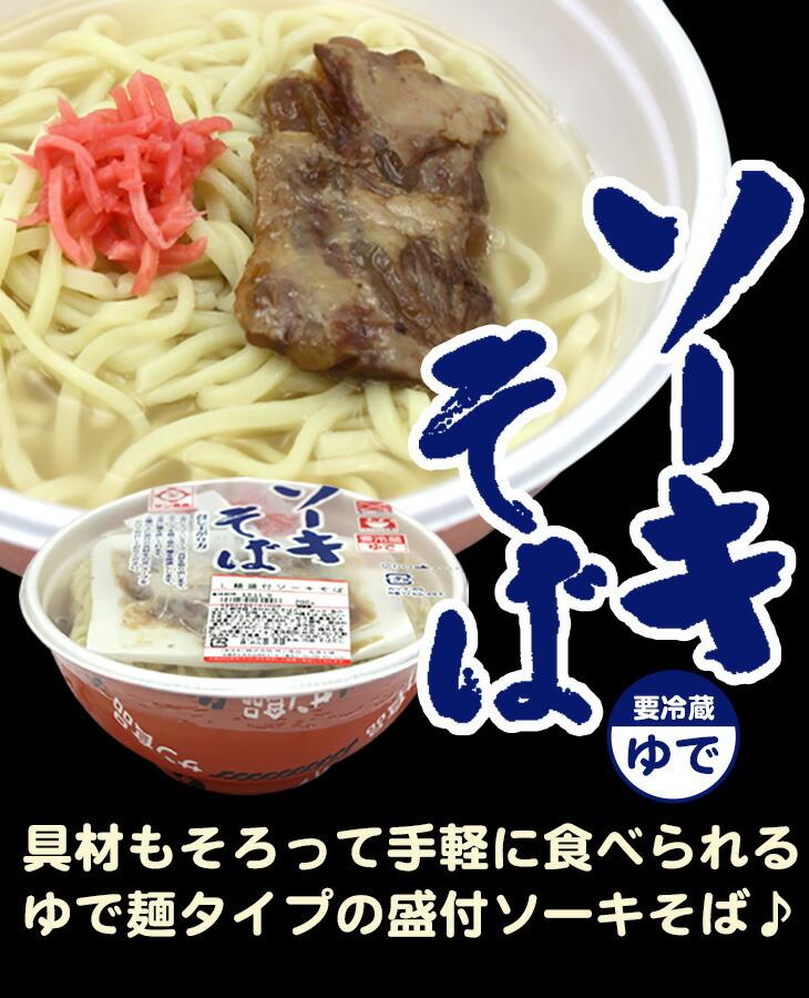 ソーキそば(カップ麺)1人前