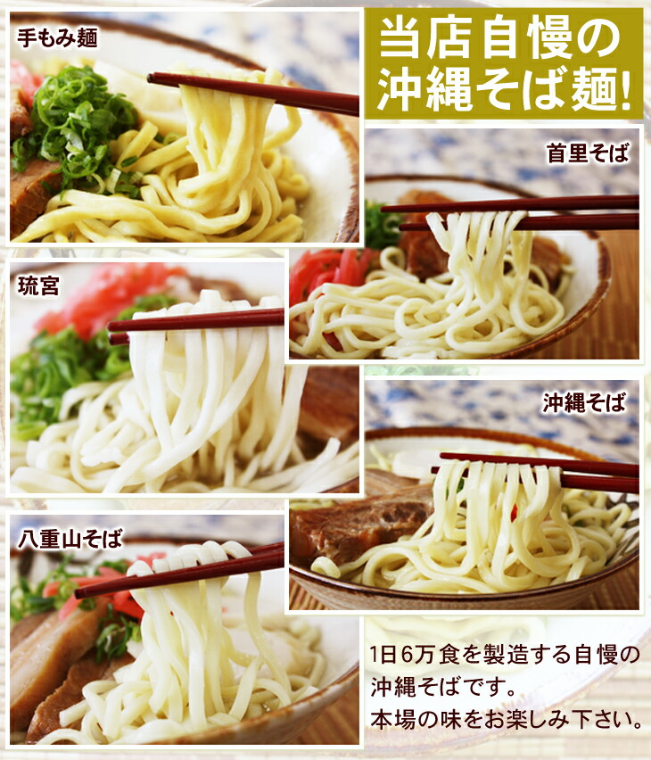 当店自慢の沖縄そば(麺)