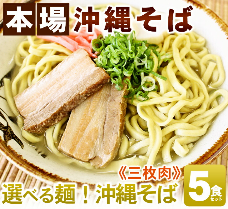 Okinawa sun foods rakuten global market choose noodles okinawa soba 5 food set seasoned - Choose best pork ...