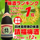 *12 請福梅酒 /12 degree /720ml set 20140530_ Awamori