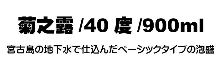 菊之露酒造 菊之露5合縄巻壷40度900ml