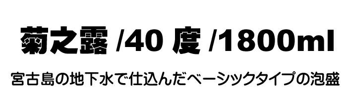 菊之露酒造 菊之露1升縄巻壷/40度/1800ml