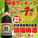 *6 請福梅酒 /12 degree /720ml set