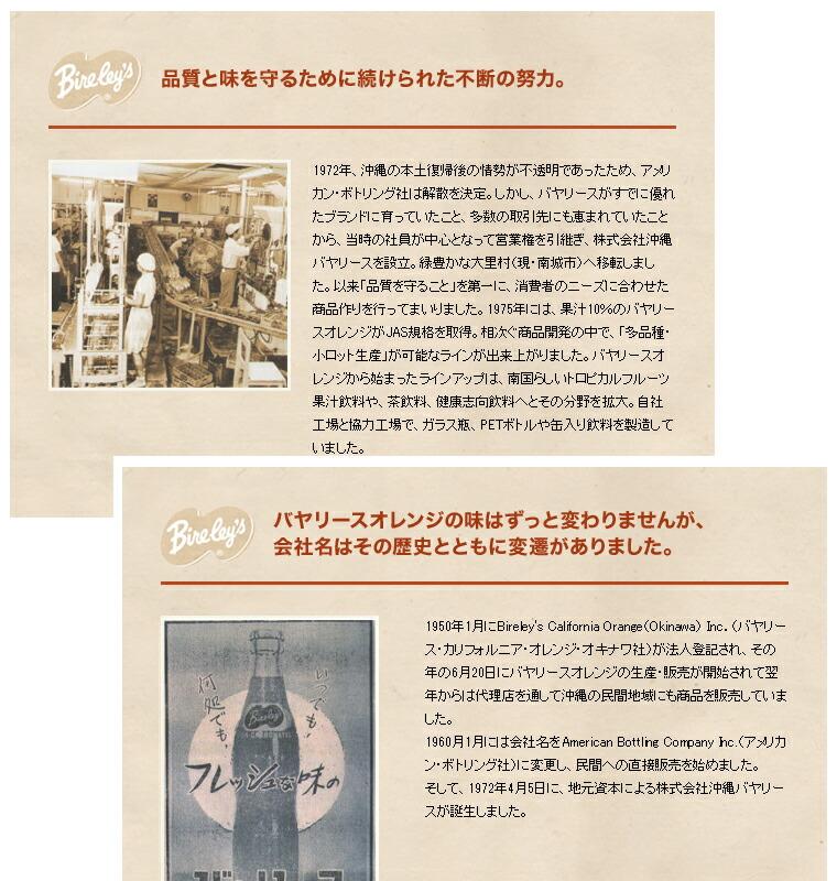 バヤリースの歴史5