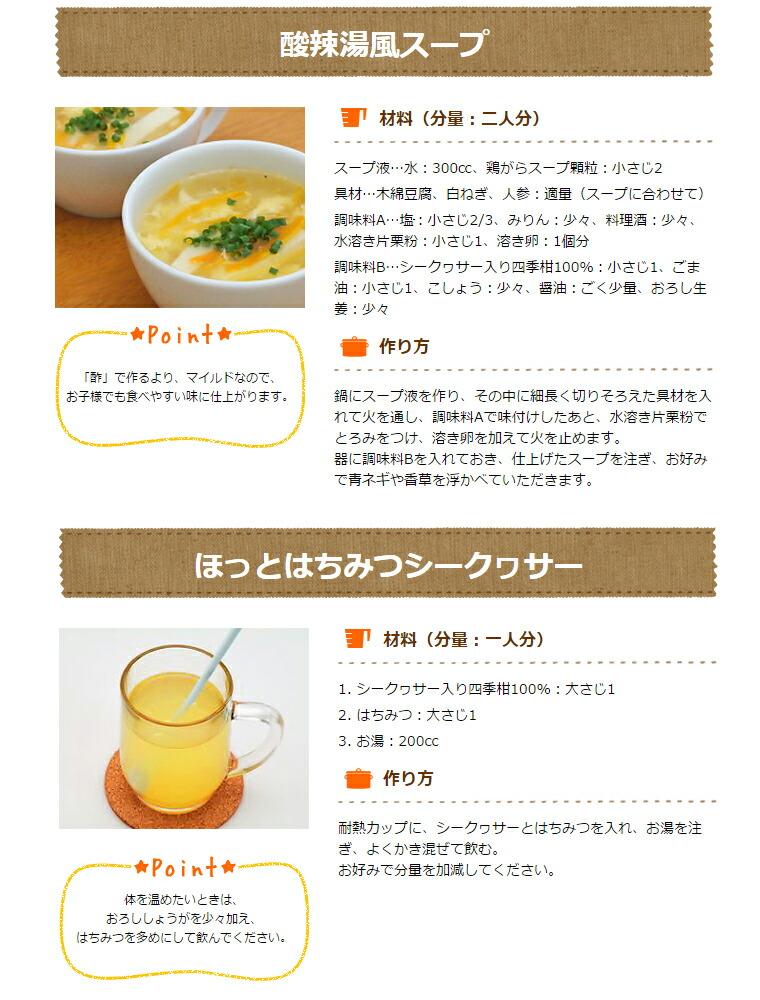 シークワーサー四季柑レシピ1