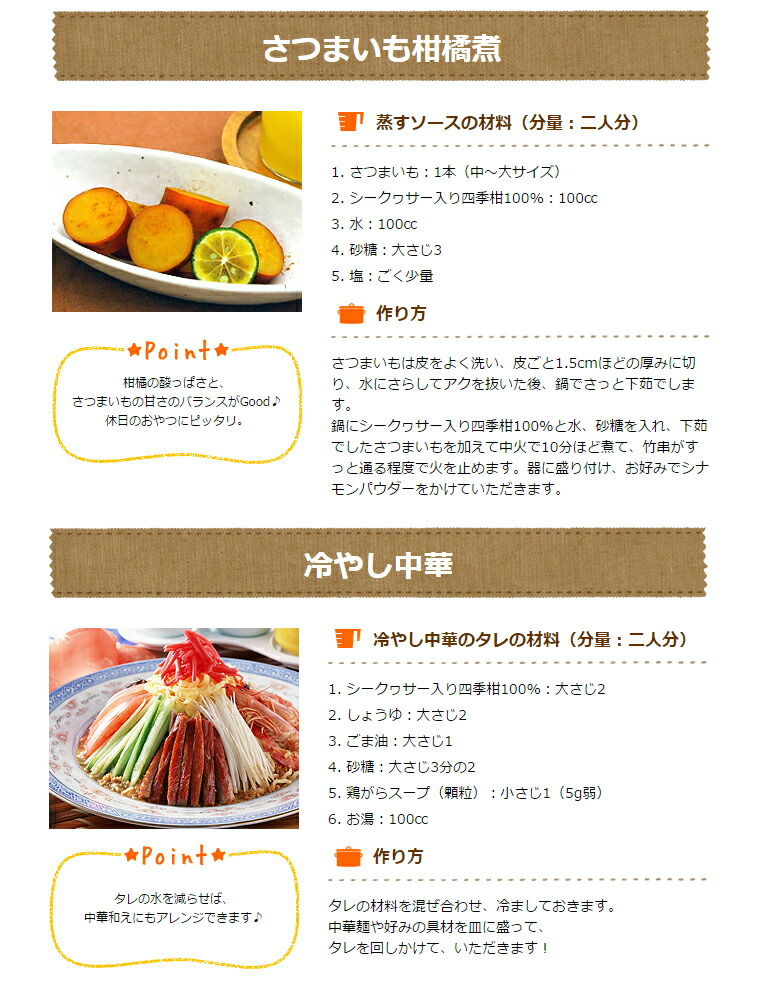 シークワーサー四季柑レシピ3