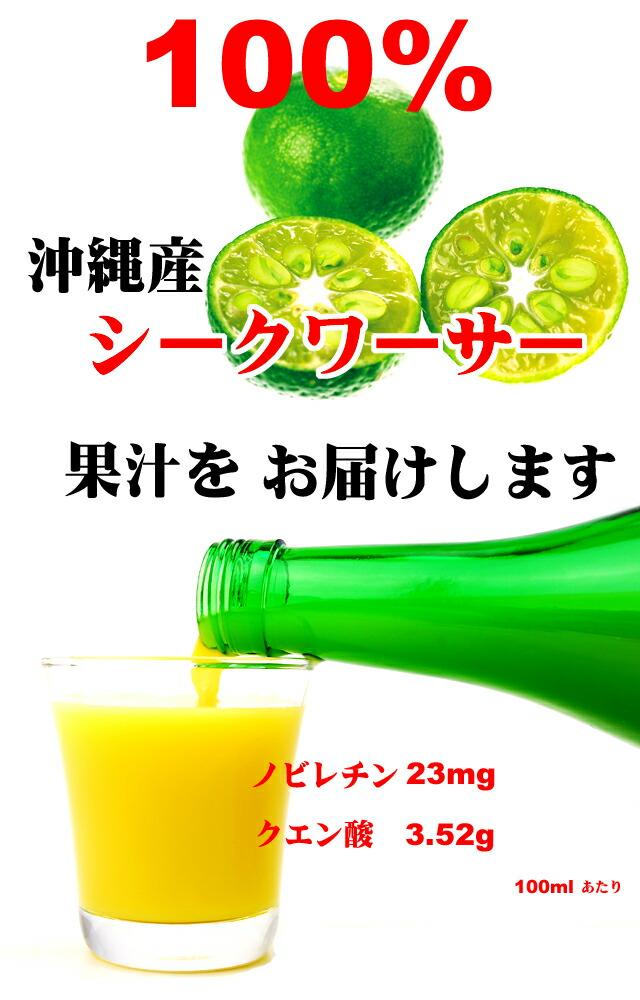100%沖縄産シークワーサー