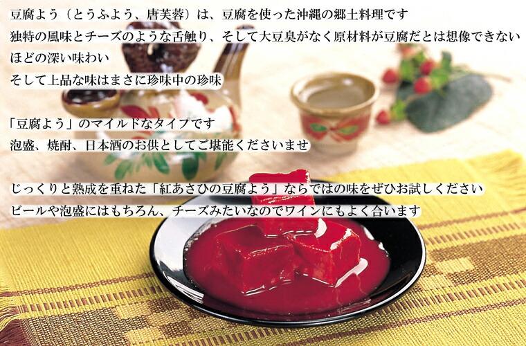 豆腐ようの画像 p1_24