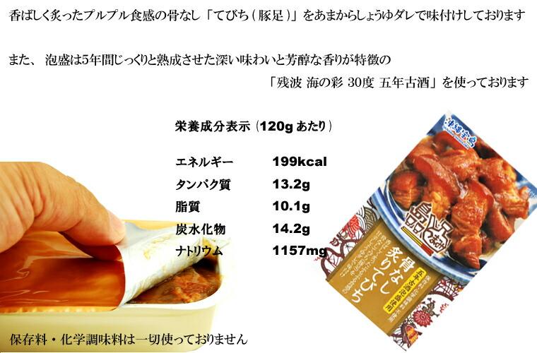 特徴・栄養成分表示