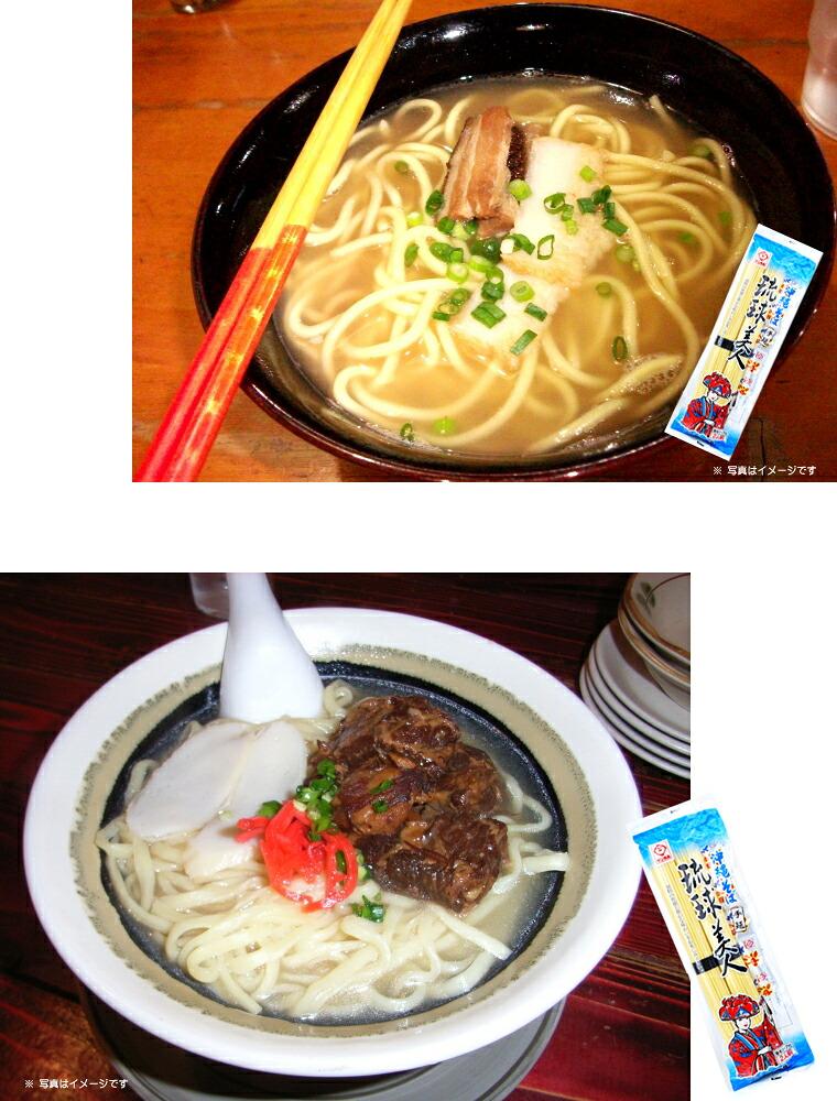 沖縄そば 手延琉球美人2人前 粉末スープ付