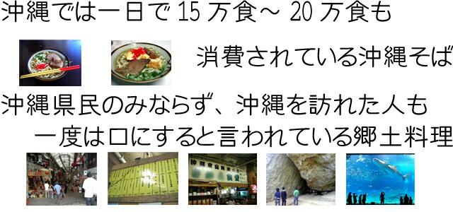 沖縄そばは郷土料理