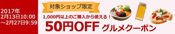 1,000円以上購入で50円OFFクーポン 〜 2/27(月) 9:59