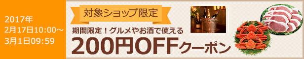 5,000円以上購入で200円OFFクーポン 〜 3/1(水) 9:59