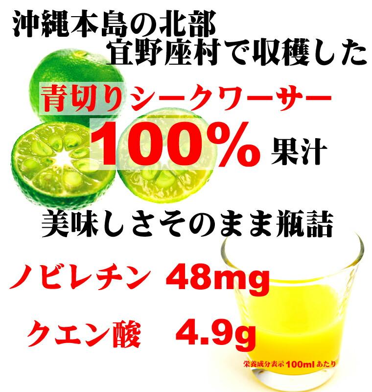 シークワーサーストレート果汁