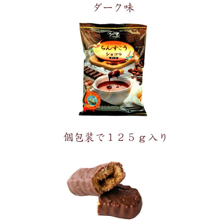 ちんすこうショコラ ダーク125g