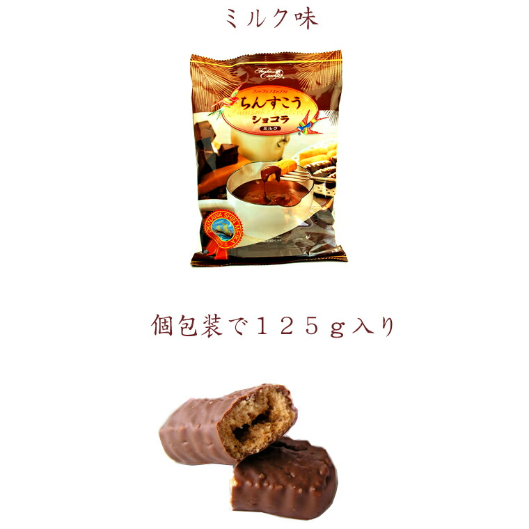 ちんすこうショコラミルク 125g