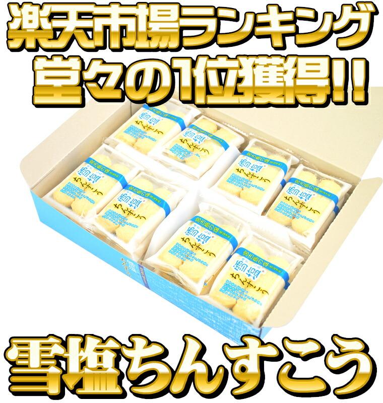沖縄土産・雪塩ちんすこう1位