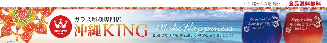 沖縄KING
