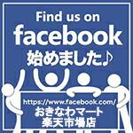 おきなわマートフェイスブック