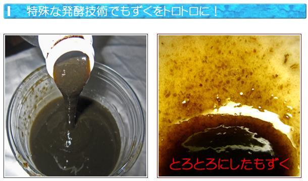特殊な発酵技術でもずくをトロトロに!