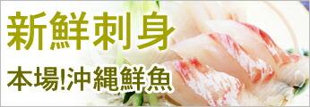最上級新鮮刺身沖縄鮮魚