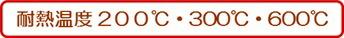 耐熱温度200℃・300℃・600℃