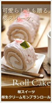 さくらロールケーキ
