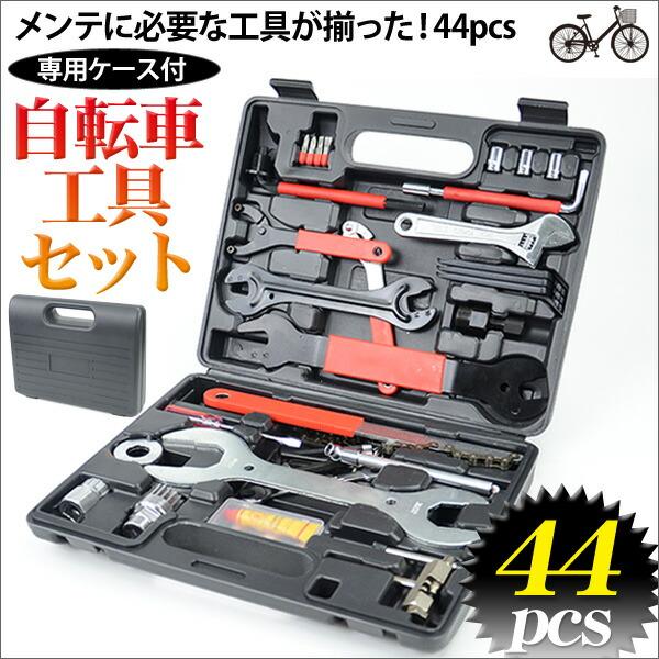 自転車工具44set